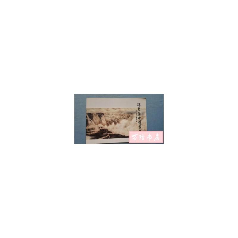 【二手旧书85成新】梁彦强中国画集, /梁彦强 人民美术出版社 正版旧书  放心购买
