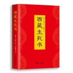西藏生死��(布面精�b版)