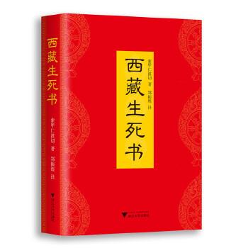 西藏生死书(布面精装版)当代伟大的心灵巨著,一生等待的庄严之书,布面精装本隆重上市