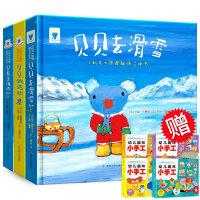 贝贝生活日记机关书第二辑套装3册(贝贝去滑雪、运动、海边)