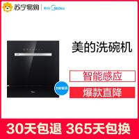 【苏宁易购】Midea/美的 WQP8-W3908T-CN 阿里智能WIFI洗碗机家用洗碗机全自动