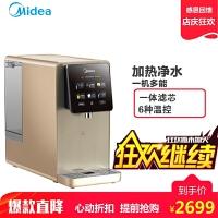 《新品》美的(Midea)高端家用纳滤过滤温热净水器即热小型台式多功能免安装饮水机净饮加热一体直饮机 JR1957S-