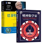 【全2册】巴菲特之道+赌神数学家 战胜拉斯维加斯和金融市场的财富公式股票证券投资理财金融投资巴菲特华尔街金融投资技巧大