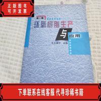 [二手9新]环氧树脂生产与应用 化学工业出版社