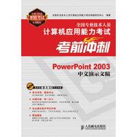 全国专业技术人员计算机应用能力考试考前冲刺――PowerPoint 2003中文演示文稿(职称计算机考试专用,附赠智能