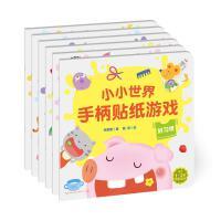 小小世界手柄贴纸游戏(全6册)