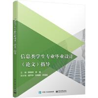信息类学生专业毕业设计(论文)指导