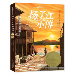 森林鱼童书・扬子江上游的小傅(平凡少年的蜕变之旅)