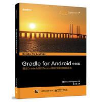 【XSM】Gradle for Android 中文版 (美)Kevin Pelgrims(凯文.贝利格里姆斯),余小乐
