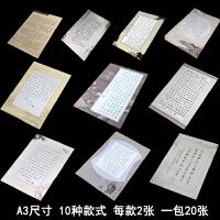 A3硬笔书法纸张比赛用纸钢笔纸 大8k 创作临摹练习