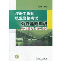 注册工程师执业资格考试 公共基础知识复习教程(第二版)