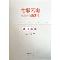七彩云南40年・政治篇章