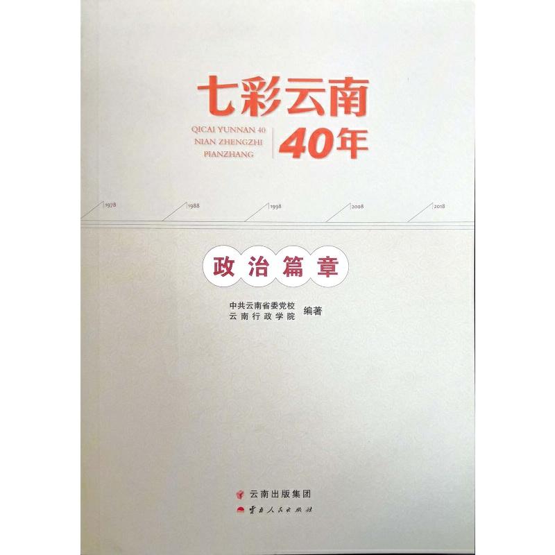 七彩云南40年·政治篇章