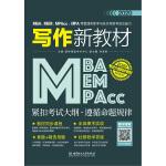 2020MBA、MEM、MPAcc、MPA等管理��考�c�����考�C合能力��作新教材