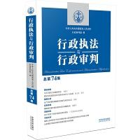 行政执法与行政审判(总第74集)