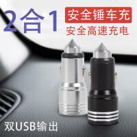 金字� OY-041安全锤型多功能车载充电器
