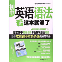【速发】石油工业出版社 初中英语语法看这本就够了 初中一二三年级 七八九年级 789年级英语语法练习 英语学习方法 可