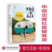 【正版现货】不租房的606天 郑辰雨 著 中信出版社图书 正版书籍 26座城市、606天,打开另一种看世界的方式