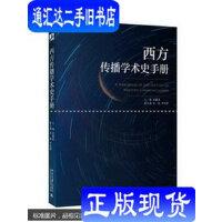 【二手旧书9成新】西方传播学术史手册 胡翼青 北京大学出版社 /胡翼青 编 北京大?