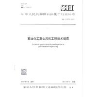 石油化工离心风机工程技术规范SH/T3170-2011
