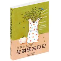 【二手书8成新】优雅小主妇的生财旺夫日记 淡若椰风 北方妇女儿童出版社