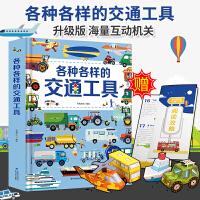 各种各样的交通工具立体书汽车书籍儿童3d男孩工程车挖掘机科普认知故事翻翻0-3-6岁幼儿宝宝早教绘本五花八门好多