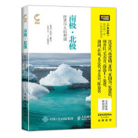 【二手旧书9成新】南极 北极:世界尽头的相遇 《户外探险》杂志人民邮电出版社 9787115407573