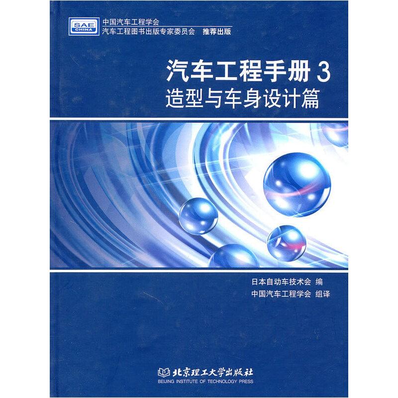 汽车工程手册3 造型与车身设计篇