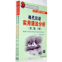 现代汉语实用语法分析 (第二版)(上、下册)