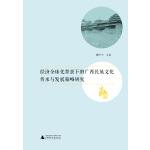 经济全球化背景下的广西民族文化传承与发展策略研究