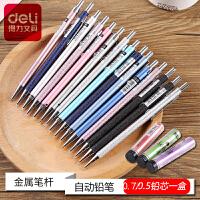 【满100减50】得力7003/0.5MM考试铅笔芯 2B涂圈笔芯 自动铅笔芯 学生用笔