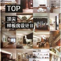 TOP*样板房设计Ⅱ 王绍强 著作