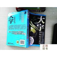【二手旧书9成新】大宇神秘惊奇系列 暗夜脚步声 8