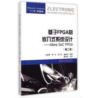 基于FPGA的嵌入式系统设计――Altera SoC FPGA(第二版)