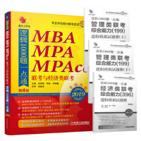 【正版二手书9成新左右】mba联考教材 2019机工精点教材MBA、MPA、MPAcc联考与经济类联考逻辑1000题一