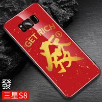 三星s8手机壳发财三星s8+玻璃s8plus全包软边防摔保护套Samsung盖乐世s轻奢版个性创意潮 s8 发(玻璃)