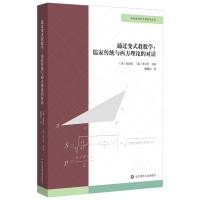 正版 通过变式教数学 儒家传统与西方理论的对话 数学教育的中国智慧丛书 数学教师素养 课堂教学 教师教学用书 教育类理论