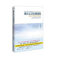 【旧书二手书8成新】别让心灵布满皱纹 我最需要的心理按摩书 安颜 中国友谊出版公司 978750