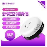 【支持礼品卡】小米米家空调伴侣多功能手机wifi远程控制 能配合智能家庭套装用