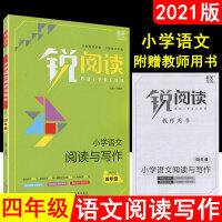 2020版 锐阅读 小学语文阅读与写作 四年级 全国通用版 赠教师用书答案 阅读写作专项训练辅导书