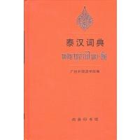 泰汉词典 广州外国语学院 编 商务印书馆