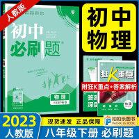 初中必刷题八年级下册物理 初二人教版2021