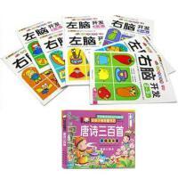 全脑开发系列 左脑开发 右脑开发 2-3-4-5-6岁 全套8册+唐诗三百首T 益智游戏 开拓思维 均衡培养 赠送本书