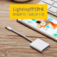 苹果iPhone8 7plus手机x读卡器iPad单反SD卡相机套件lighting转接 【苹果专用lighting接