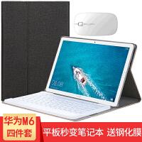 【现货】华为m6平板电脑保护套带蓝牙键盘10.8英寸背光全包8.4寸防摔磁吸键盘皮套简约商务鼠标套装