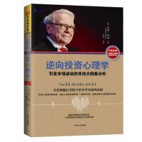 【旧书二手书8成新】逆向投资心理学:引发市场波动的非技术因素分析 [德] 汉诺・贝克(Hanno,Beck),张利华