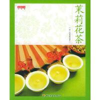 【二手旧书9成新】茉莉花茶――品茶馆 读图时代中国轻工业出版社 9787501951642