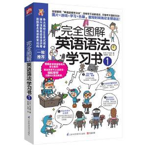 """完全图解英语语法学习书1(全球首创""""英语游戏学习法"""",边玩儿边学,没有学不会的语法,只有学不到的方法!)"""