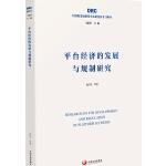 平台经济的发展与规制研究(国务院发展研究中心研究丛书2019)