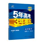 曲一线 高中数学 选修2-2 人教A版 2021版高中同步 5年高考3年模拟 五三